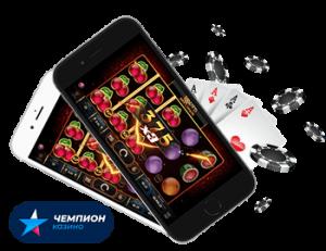 Чемпион казино андроид игровые автоматы печки скачать